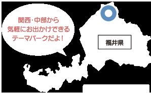 関西・中部から気軽にお出かけできるテーマパークだよ!