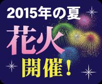 2015年夏の花火開催!