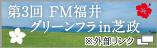 第3回FM福井グリーンフラin芝政※外部リンク