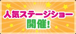 日替わりステージショー開催!