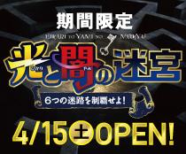 17_event_bt_hikariyami