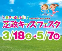 event_kids_bt_01