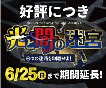 17_event_bt_hikariyami-1