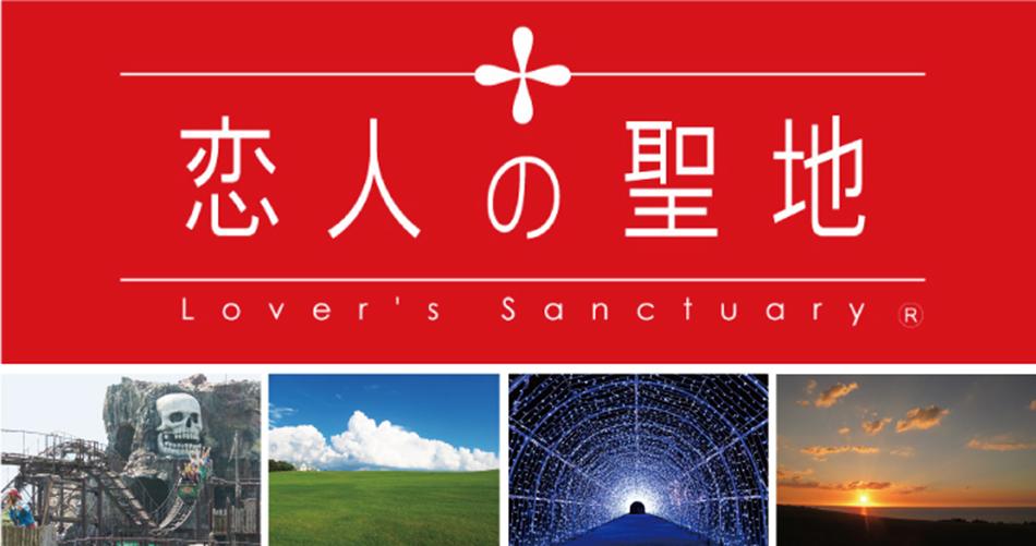 恋人の聖地 ビジュアル800-422