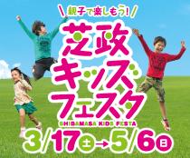 親子で楽しもう! 芝政キッズフェスタ 3/17(土)~5/6(日)