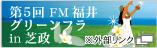 第5回 FM福井 グリーンフラin芝政