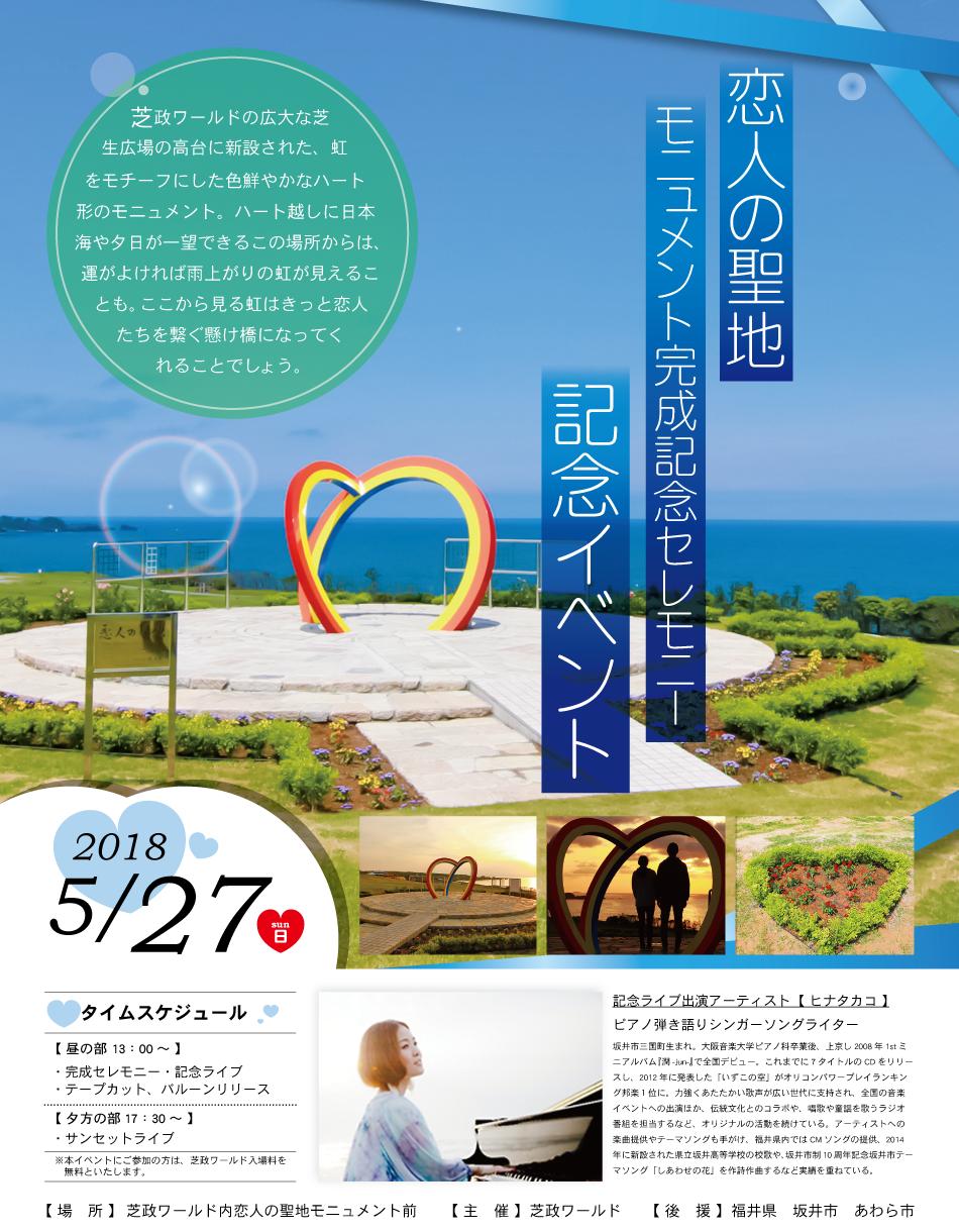 5_27_恋人の聖地イベント画像