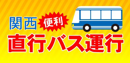 関西直行バス運行