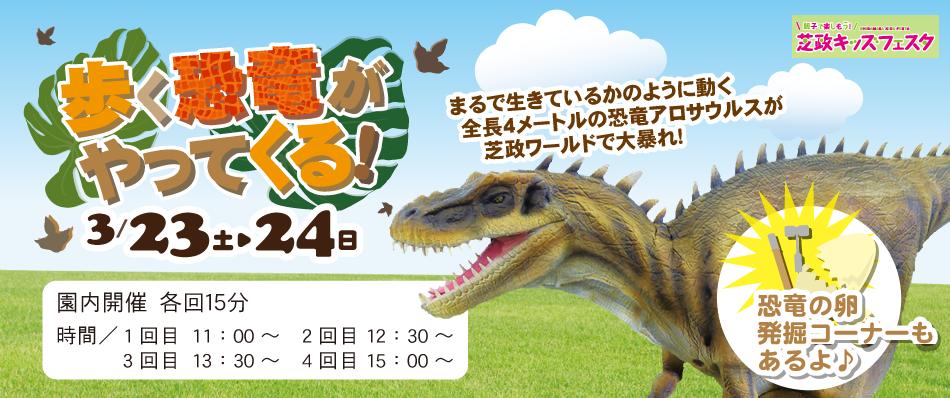 歩く恐竜がやってくる