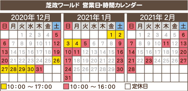 冬期カレンダー