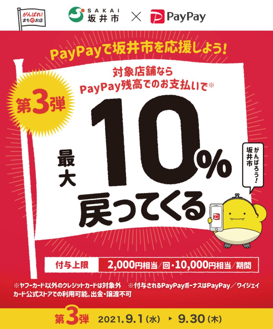 カイモン×PayPayキャンペーン