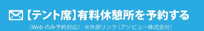 21_br_pool_sp_yoyaku-1