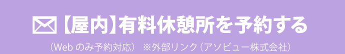 21_br_pool_sp_yoyaku-2