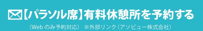 21_br_pool_sp_yoyaku-3